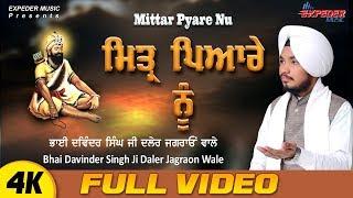 Mittar Pyare Nu Hd Full Shabad 2019 Bhai Davinder Singh Ji Daler Expeder Music.mp3