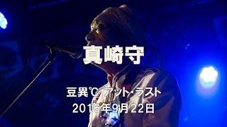 真崎守 @豆異℃ アット・ラスト(17) - 160922