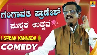 Latest Gangavathi Pranesh Comedy 2019 | I Speak Kannada | Book Festival | Jhankar Music