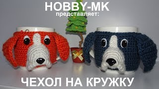 Чехол на чашку в виде собаки на подарок