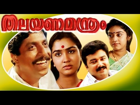 Thalayanamanthram | Malayalam Superhit Movie | Sreenivasan & Urvashi