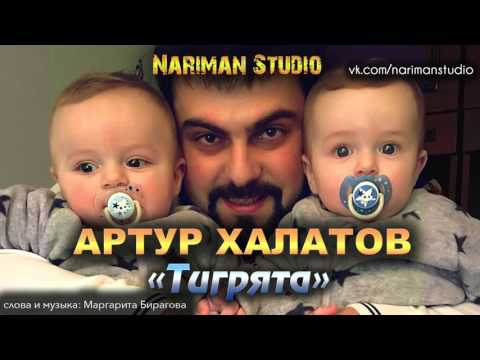 Артур Халатов - Тигрята (Nariman Studio)
