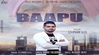 Baapu | (Full Song ) | Stephan Gill | New Punjabi Songs 2018 | Latest Punjabi Songs 2018
