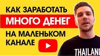 Как заработать деньги в интернете на youtube и как снять деньги с ютуба