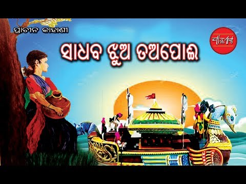 Khudurukuni Osha. Sadhaba Jhua Taapoi (ଖୁଦୁରୁକୁଣୀ ଓଷା କଥା) Odishara Osha Brata (Story for Kids)