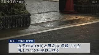 神戸市垂水区で親子3人はねられ重傷 軽トラック運転の男を逮捕