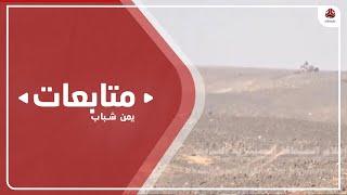 مأرب ... الجيش الوطني يسحق 17 نسقا قتاليا لمليشيا الحوثي في صروح