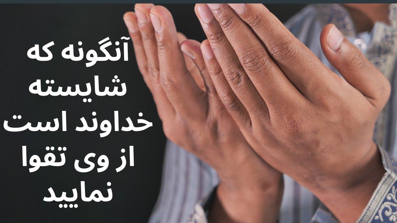 آنگونه که شایسته خداوند است از وی تقوا نمایید