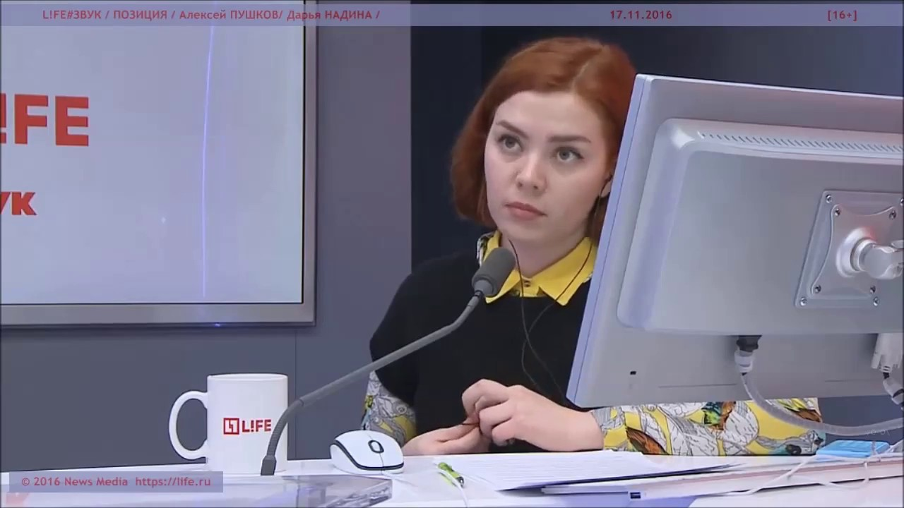 дарья надина русская служба новостей фото также уже практически