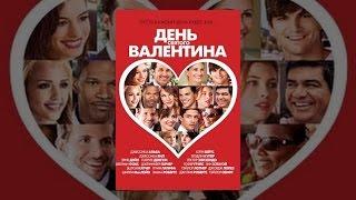 День Святого Валентина (с субтитрами)