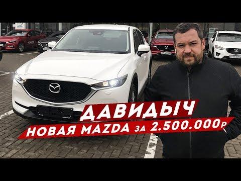 ДАВИДЫЧ - НОВАЯ MAZDA CX5 ЗА 2 500 000 РУБЛЕЙ / ТАКОГО Я НЕ ОЖИДАЛ