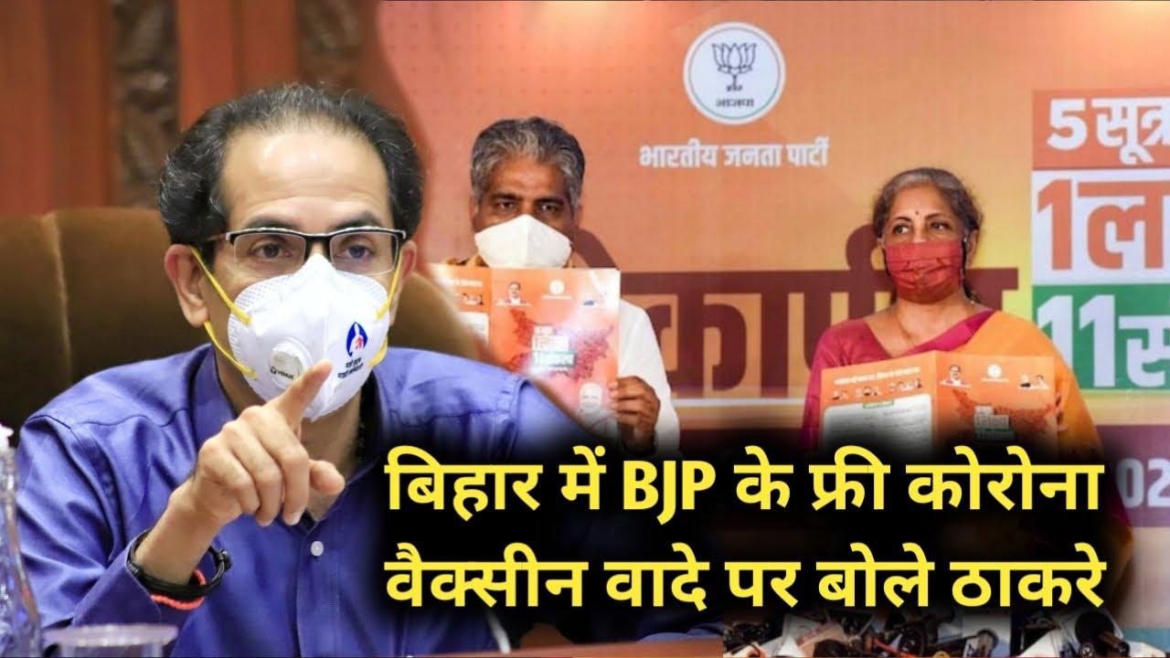 बिहार में फ्री कोरोना वैक्सीन वादे पर उद्धव ठाकरे ने bjp से किया सवाल