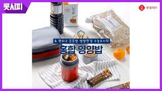 롯데마트, 도시락개론 홍합영양밥