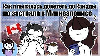 Как Я Пыталась Долететь до Канады, но Застряла в Миннеаполисе ( Jaiden Animations на русском )