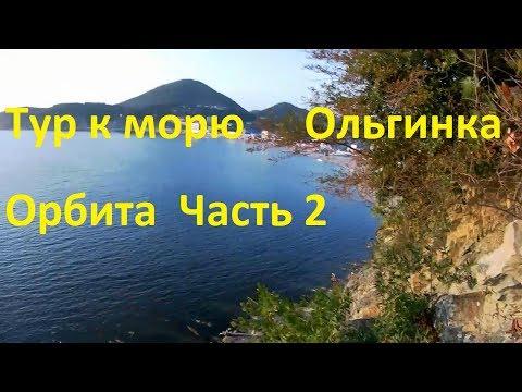 Ольгинка ОК ОРБИТА тур к морю Часть 2