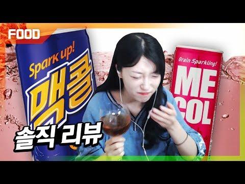 맥콜 처음 먹어본 스트리머 반응 & 신제품 미콜 [연두의 리뷰채널]