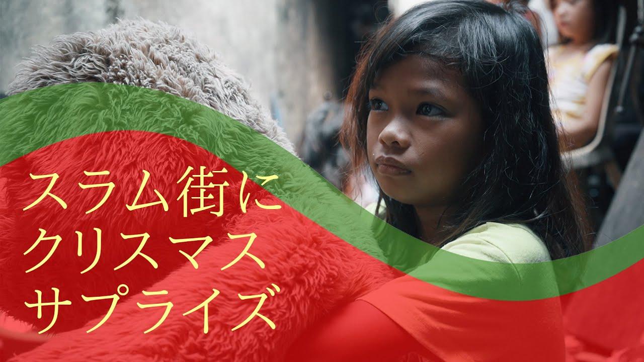 【スラム街にクリスマスのサプライズギフト】竹花財団