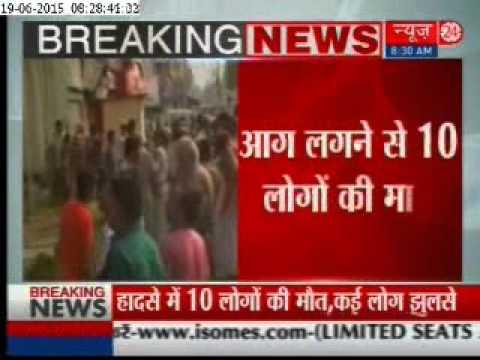 Uttar Pradesh: Fire breaks out in Pratapgarh hotel, 10 killed In-Depth