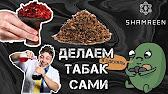 Хотите заказать табак для сигарет пепе в москве?. Предлагаем вам купить в подарок сигаретный табак по доступным ценам в интернет-магазине.