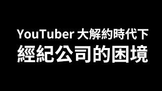 YouTuber 大解約時代下,經紀公司的困境。【 七七日常 】