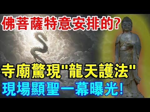 """你還不信世間有佛?中國寺廟驚現""""龍天護法"""",現場顯聖一幕被瘋傳!"""