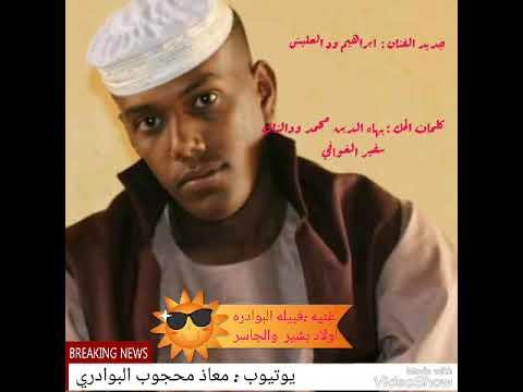جديد الفنان : ابراهيم ود العليش كلمات الشاعر : بهاء الدين ودالتاي