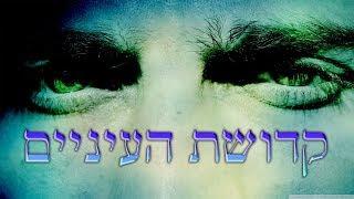 הרב יעקב בן חנן - כל הישועות שלך נמצאות בעיניים!
