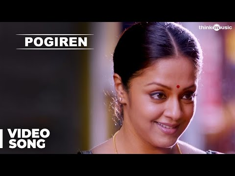 Official: Pogiren Video Song | 36 Vayadhinile | Jyotika | Rosshan Andrrews | Santhosh Narayanan