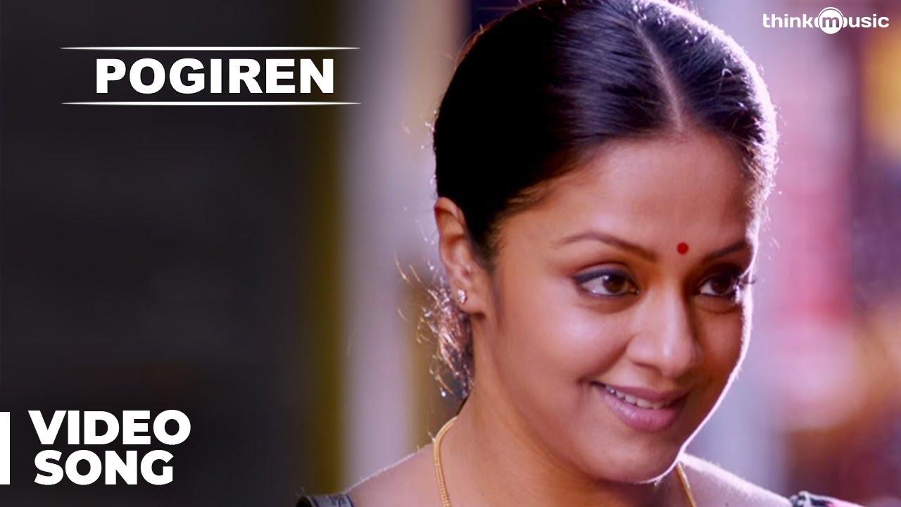 Download Official: Pogiren Video Song | 36 Vayadhinile | Jyotika | Rosshan Andrrews | Santhosh Narayanan