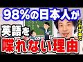 【ひろゆき】僕もコレのせいで海外に行くまで英語が喋れなかった…日本人の98%が英語を喋れない原因は完全にコレです。ひろゆきが分析する【切り抜き/論破】
