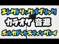 【カラオケ音源】エレクトリック・パブリック / ポルカドットスティングレイ 練習用 ※歌詞付き