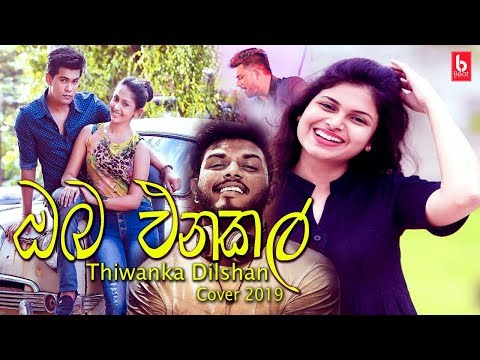 Oba Enakal - Thiwanka Dilshan (Cover 2019) Unofficial Music Video