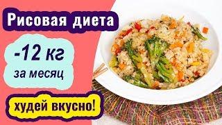 Рисовая диета с овощами для быстрого похудения. -12кг
