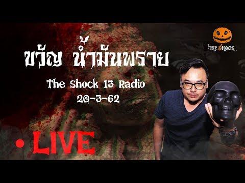 The Shock 13 Radio 20-3-62 (Official By The Shock ) ขวัญ น้ำมันพราย