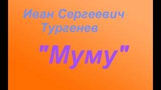 """Иван Сергеевич Тургенев """"Муму""""- обзор на книгу."""