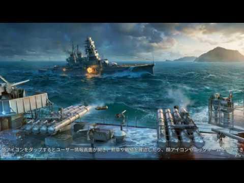 【スマホゲーム】WORLD OF WARSHIPS BLITZをやってみた【祝!空母大鳳】
