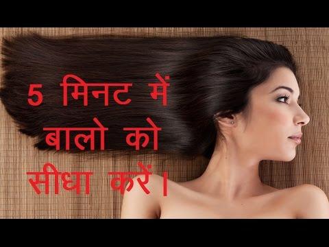 How To Get Straight Hair 5 Minute Me Balo Ko Sidha Karne Ka