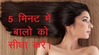 How to Get Straight hair / 5 minute me balo ko sidha karne ka gharule nuskha
