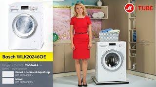 Видеообзор стиральной машины Bosch WLK20246OE (WLK20266OE) с экспертом «М.Видео»(Узкая стиральная машина Bosch Serie 6, 3D Washing WLK20246OE – отличное соотношение цены и качества Подробнее о Bosch WLK20246OE..., 2015-11-16T11:12:19.000Z)
