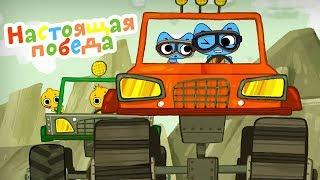 Мультики - Котики, вперёд! - Настоящая победа - Веселые мультфильмы про машинки и гонки