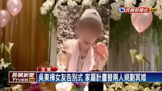 吳東樺海灘捨命救人女友輕生 兩家人計畫辦冥婚-民視新聞