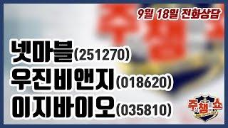 [이데일리TV 주식챔피언쇼] 9월 18일 수요일 방송 …
