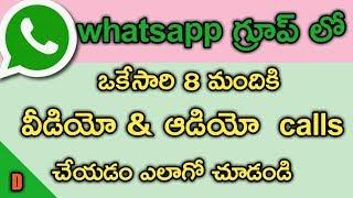 How to whatsapp group video call to 8 members   Whatsapp new update  