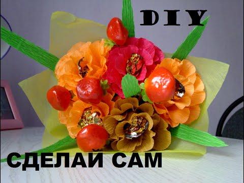 цветы из конфет и гофрированной бумаги своими руками мастер класс