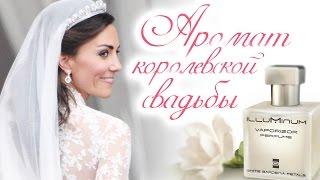 Аромат королевской свадьбы 💍 ILLUMINUM - White Gardenia Petals ❤️  Моя парфюмерия #8