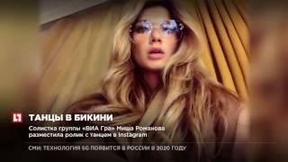 Солистка группы «ВИА Гра» Миша Романова разместила ролик с танцем в Instagram