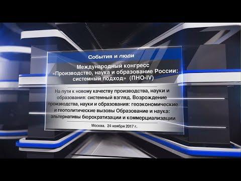 «Производство, наука и образование России: системный подход»   ч. 1