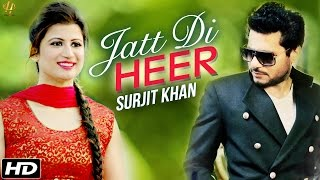 JATT DI HEER - SURJIT KHAN FT. AMAN HAYER - 2016  LATEST PUNJABI SONG OF 2016 FULL HD 4K