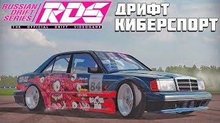 RDS - ДРИФТ ПРИХОДИТ В КИБЕРСПОРТ?! Официальная игра RDS