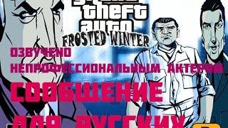 Прохождение Grand Theft Auto 3 Frosted Winter (с русским переводом) #6 СООБЩЕНИЕ ДЛЯ РУССКИХ